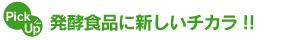 発酵食品に新しいチカラ!!